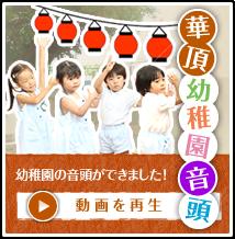 華頂幼稚園音頭 動画を再生